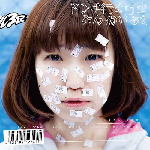 リアル3区、7月に2ndミニ・アルバム『ドンキ行くけどなんかいる?』発売