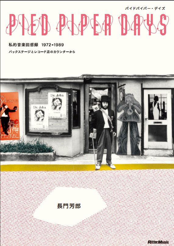 日本ロックの証言者 長門芳郎の回想録『PIED PIPER DAYS』発売