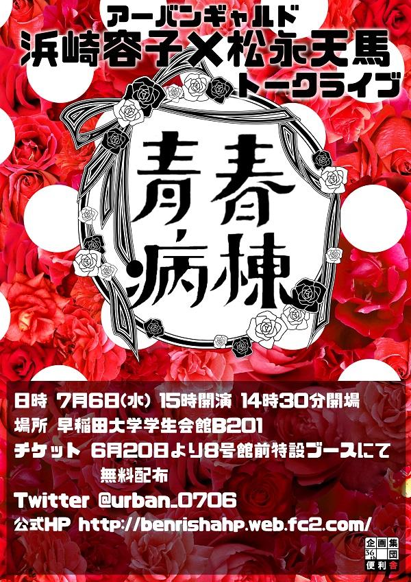 アーバンギャルド浜崎容子&松永天馬、早稲田大学でトーク・ライヴ『青春病棟』開催