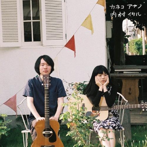 カネコアヤノ、内村イタルがスプリット盤発売&全国ツアー決定