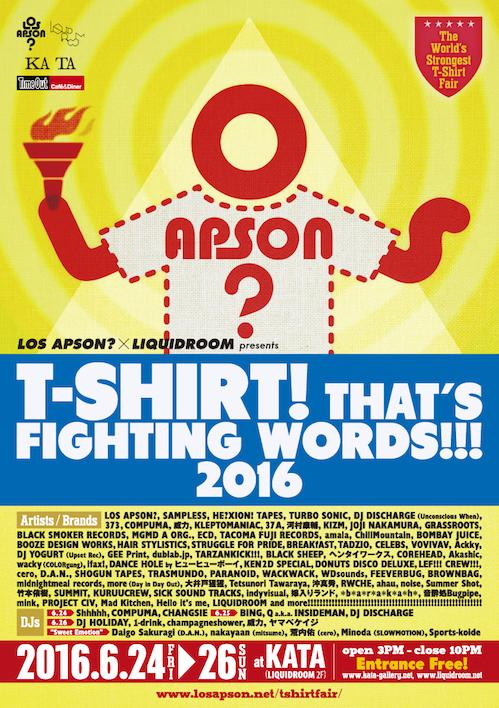 【今週末開催】今年もやってきた、熱い熱い、Tシャツ x 音楽の祭り──LOS APSON?×LIQUIDROOM presents T-SHIRT! THAT'S FIGHTING WORDS!!! 2016
