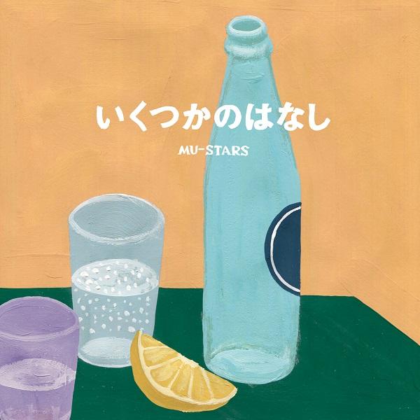 "MU-STARS、約7年ぶりアルバムから「さいごのうた""RAP:Bose (スチャダラパー)""」MV公開"