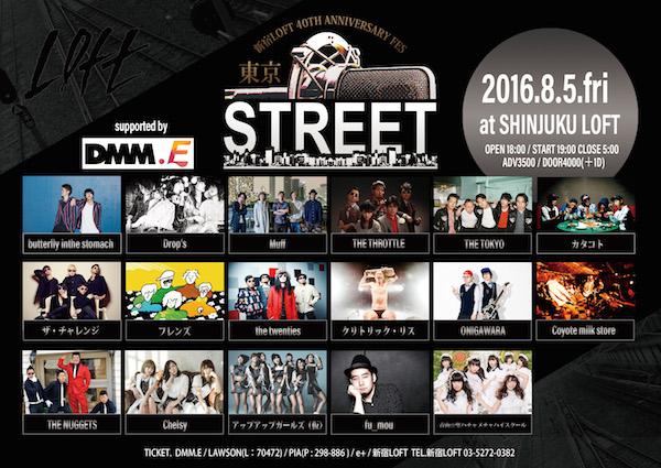 2days開催〈東京STREET2016〉出演者最終発表