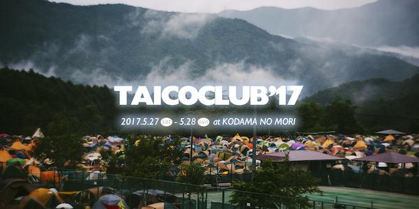 〈TAICOCLUB'17〉日程発表、2018年をもって開催終了することも明らかに