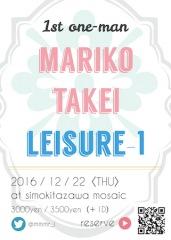 武井麻里子、12月に初のワンマン開催決定 新シングルリリースも