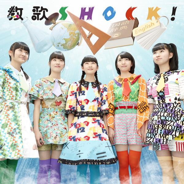 ロッカジャポニカ、2ndシングル「教歌SHOCK!」社・英曲に杏窪彌、□□□三浦康嗣参加