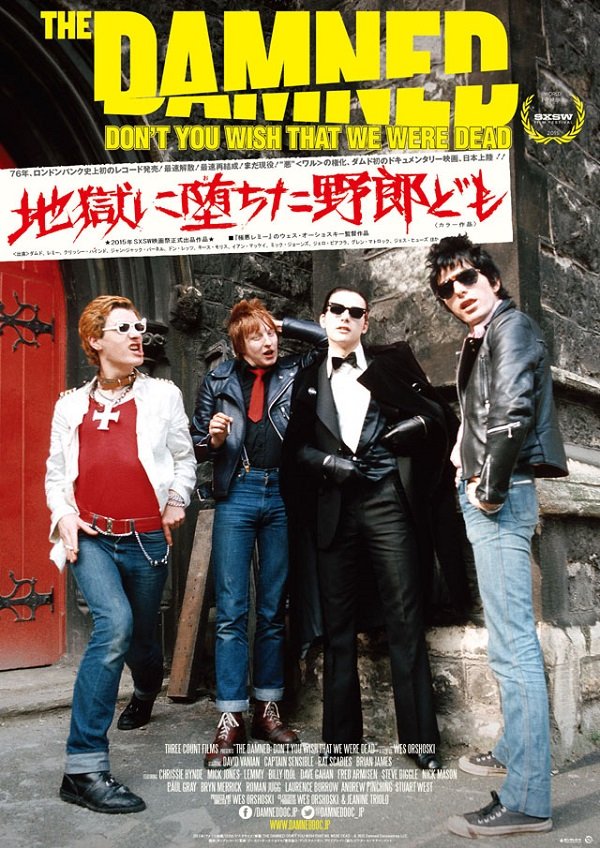 ザ・ダムドのドキュメンタリー映画『地獄に堕ちた野郎ども』9月から日本公開決定