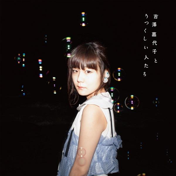 吉澤嘉代子、新作コラボ・ミニ・アルバム『吉澤嘉代子とうつくしい人たち』にエビ中が参加