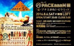 真夏の9時間ぶっ通しパーティー〈PACKaaaN!!!〉新宿LOFTで開催決定