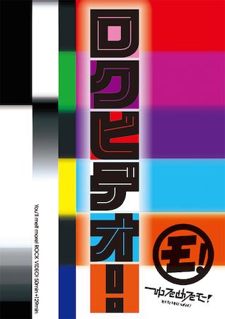 ゆるめるモ! 特典満載のMV集『ロクビデオ!』発売、今週末のワンマンでヒストリーブック販売も