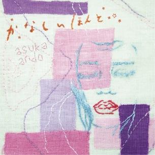 メロウすぎるレゲエ・シンガー、asuka ando──新シングルを限定7インチ・リリース&OTOTOYでハイレゾ配信開始