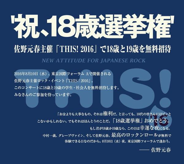 佐野元春、「18歳選挙権」を祝して主催イベント〈THIS ! 2016〉に18歳19歳を無料招待