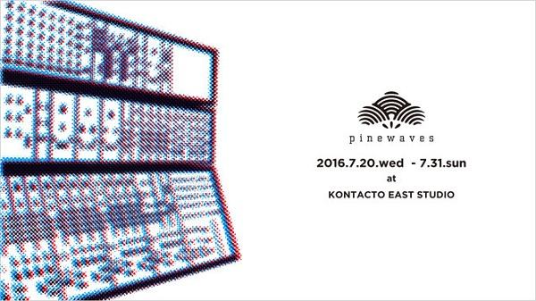 〈pinewaves Vol.1〉にて松武秀樹×國崎晋モジュラーシンセ講座、テンテンコのワークショップ等開催