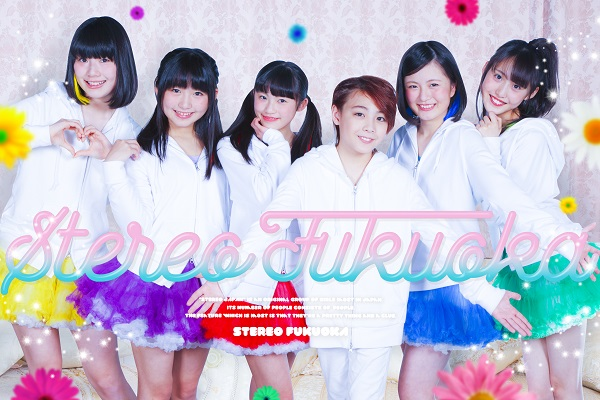 Stereo Fukuoka、九州のリゾート地をテーマにしたREMIXを無料配信
