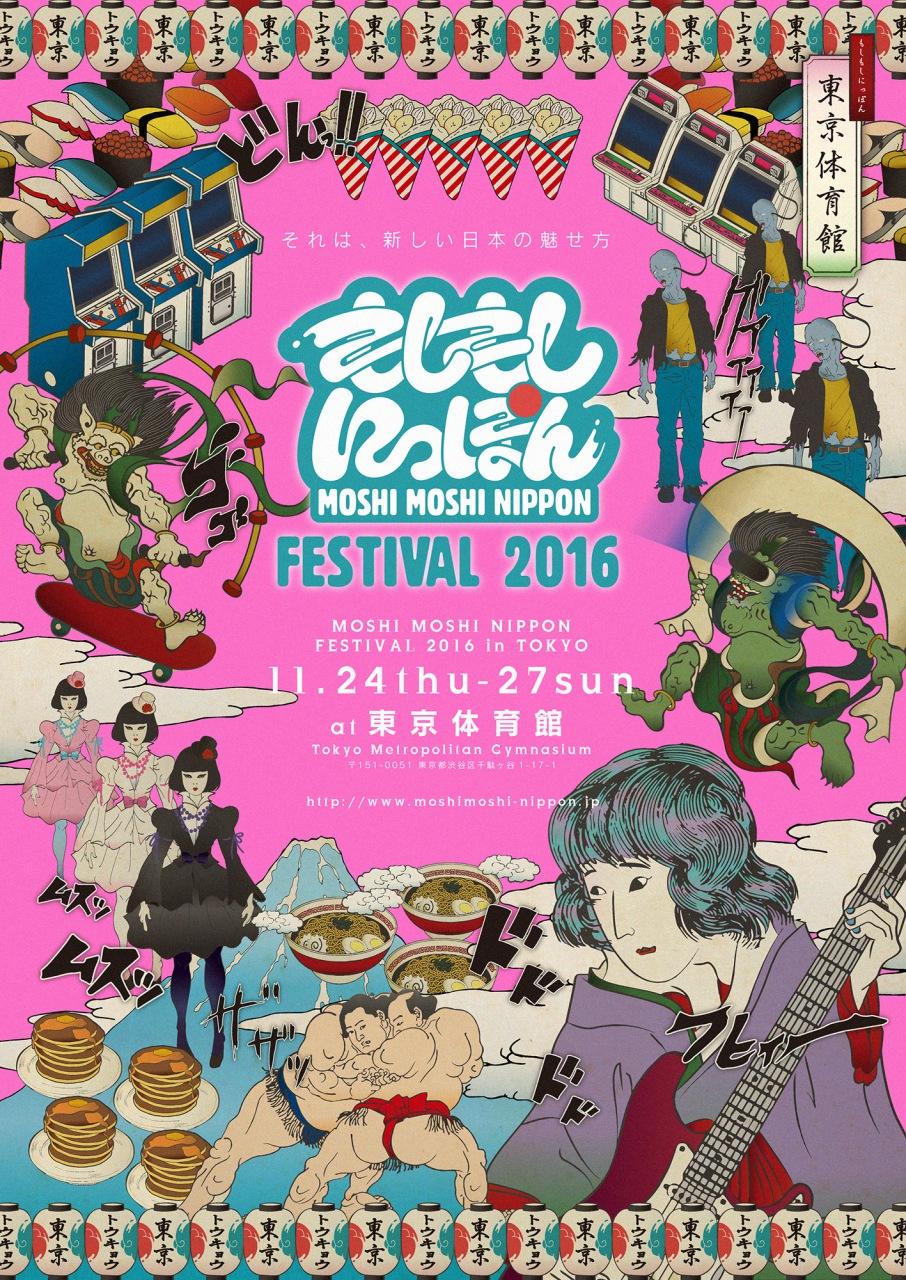 「MOSHI MOSHI NIPPON FESTIVAL 2016」今年も11月に東京体育館で開催