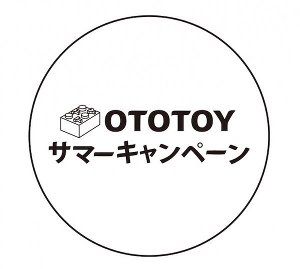 OTOTOYサマーキャンペーン2016、第2弾スタート!──【8月31日(水)まで】