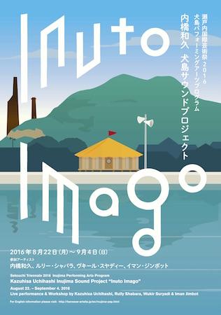 内橋和久が犬島を舞台に3つの音楽プロジェクト実施、特設ライヴハウス設立も