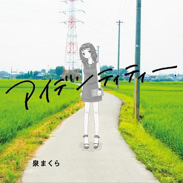 泉まくら、1年半ぶりのアルバム『アイデンティティー』発売決定 盟友nagacoが全編プロデュース