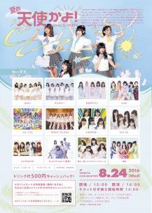 わーすた、神宿、FES☆TIVEら出演、夏の「天使」ドルイベ第2弾が渋谷で開催