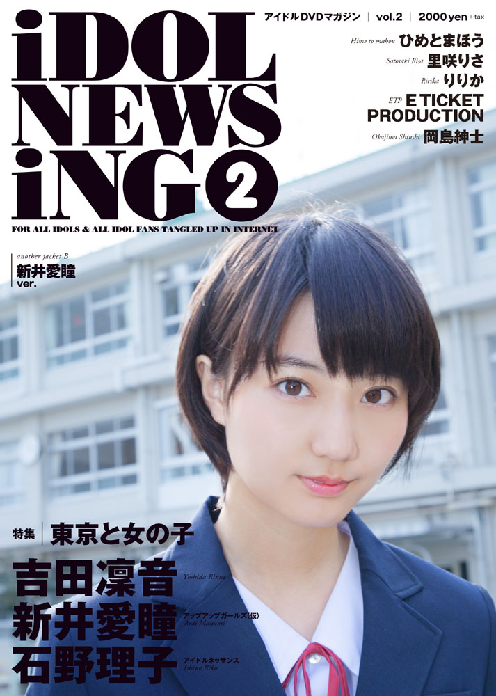 アプガ、アイルネ、吉田凜音、ブクガ出演「IDOL NEWSING LIVE 2」いよいよ開催