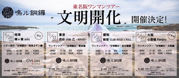 鳴ル銅鑼、初の東名阪ワンマン・ツアー〈文明開化〉開催決定