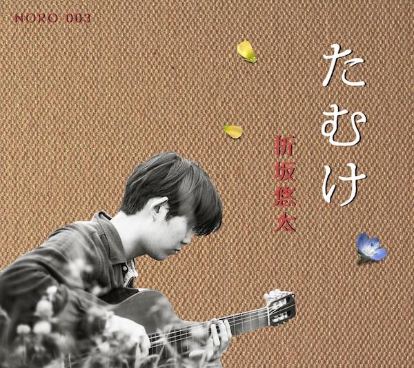 孤高の唄い手、折坂悠太が1stフル・アルバム&レコ発を発表