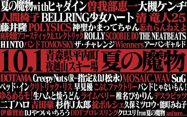 〈夏の魔物〉第4弾で大槻ケンヂ、向井秀徳、Creepy Nuts、SuG、こぶしファクトリーら決定