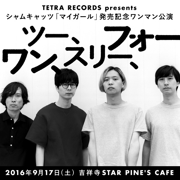 """""""100%のラブ&アート""""シャムキャッツ新曲「マイガール」MV公開"""