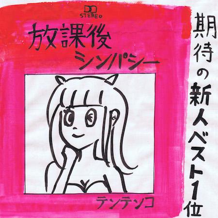 テンテンコが新シングル『放課後シンパシー』 トイズファクトリー新レーベルより配信