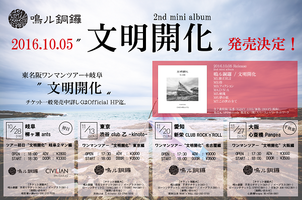 鳴ル銅鑼、新作『文明開化』発売決定 リード曲「俗」MVを公開