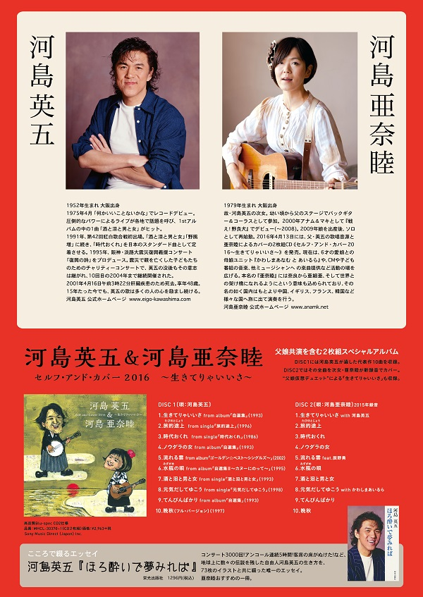 河島英五の次女 河島亜奈睦が父の唄を歌うトリビュート・コンサートが東京初開催