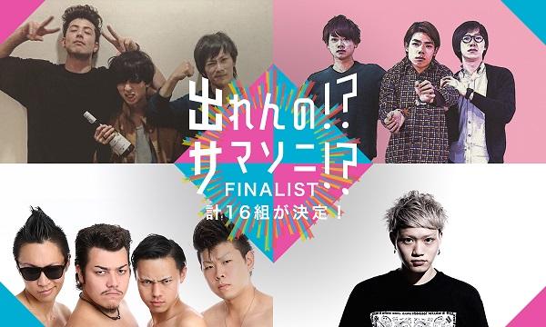 シンガロンパレード、〈出れんの!?サマソニ!?〉RAINBOW STAGE出演権獲得