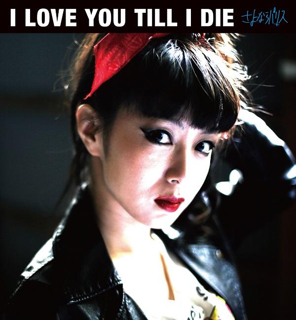 さよならパリス、1stフル・アルバム『I LOVE YOU TILL I DIE』からMV「STAY/GOLD」を2形態で公開