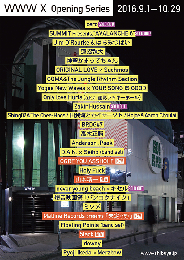 WWW X オープニング・シリーズ全26公演最終ラインナップ決定