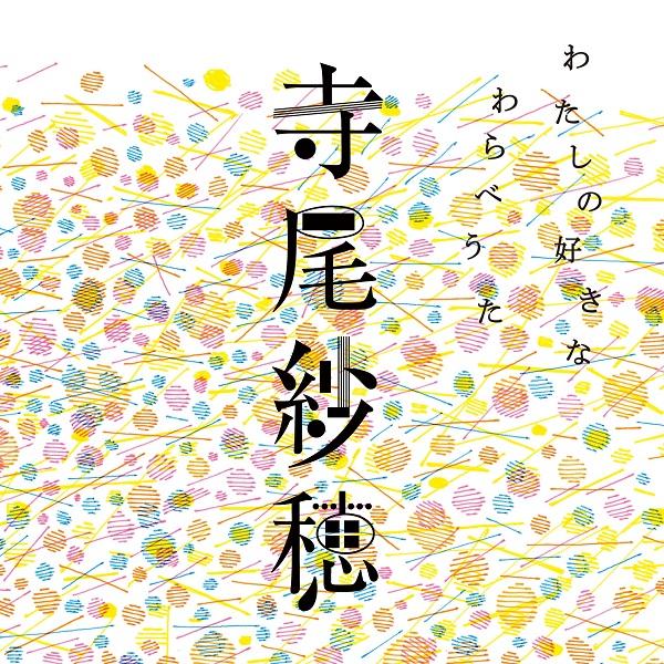 寺尾紗穂『わたしの好きなわらべうた』リリース記念して、スペシャルトーク&ライヴ at DOMMUNE開催決定