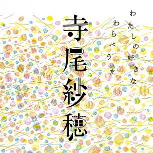 寺尾紗穂『わたしの好きなわらべうた』リリース記念スペシャルトーク&ライヴ at DOMMUNE開催決定