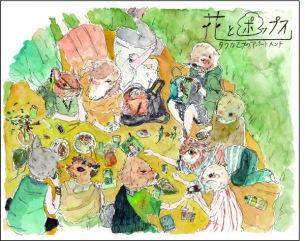 つるうちはな主催〈花とポップス〉に新アーティスト7人! 4ヶ月連続で計10タイトル発売
