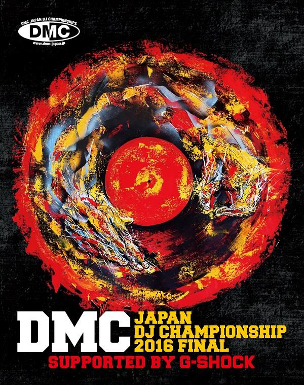 〈DMC JAPAN DJ CHAMPIONSHIPS 2016〉ファイナリスト決定 DOMMUNEで8/17に特番放送