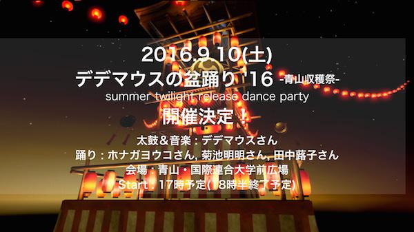 "DE DE MOUSE、""夏祭り""テーマの新EPよりPVを公開&盆踊りイベント開催決定"