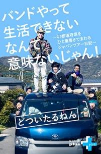 どついたるねん、柴田聡子らを迎え47都道府県ツアーを振り返るトークショー開催