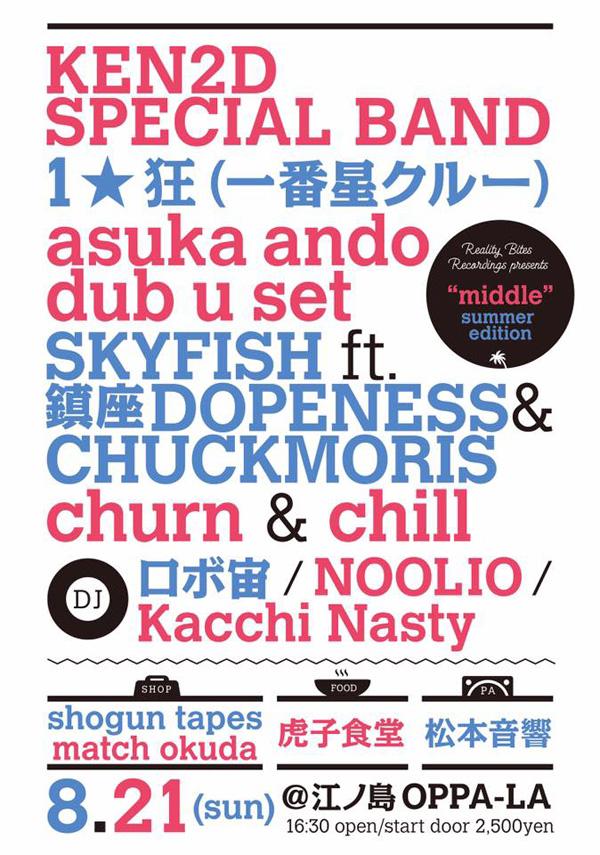 【日曜開催】1★狂、asuka ando、鎮座DOPENESS & CHUCK MORISら出演、KEN2D SPECIAL主催、江ノ島OPPA-LAで夏の宴