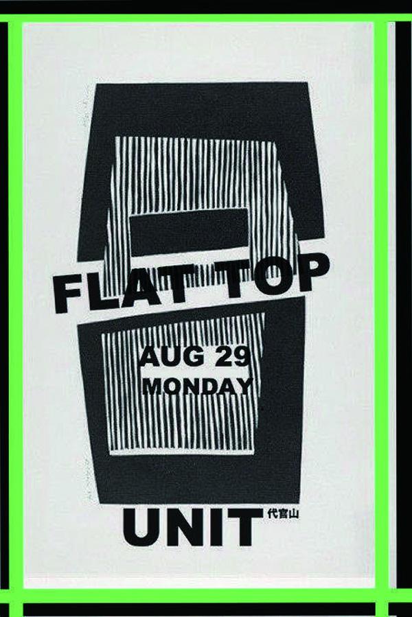 25歳以下前売り1000円──OMSB & Hi' Spec、あっこゴリラ、小林うてなら出演、代官山〈UNIT〉で開催〈FLATTOP〉