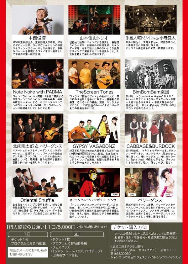 THE SCREENTONESら出演〈ジャンゴ東京フェスティバル〉今週27日(土)開催