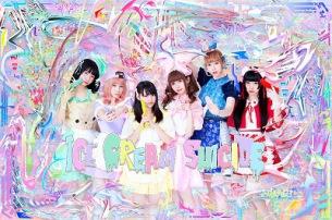 元ベルハーの藤城アンナが所属する新グループ、ICE CREAM SUICIDEが始動! 9月に1stミニ・アルバムをリリース!!