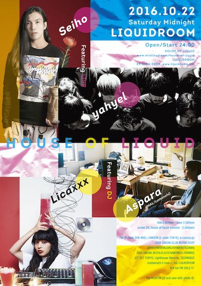 Seiho、yahyel、エレクトロニック・ミュージック新世代が集合──HOUSE OF LIQUID