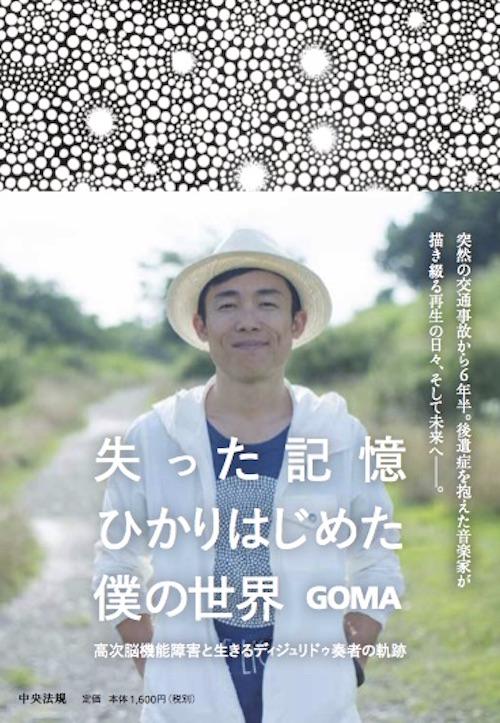 【開催迫る】GOMA、初の書籍刊行、そして東京、大阪で約1年半ぶりのワンマン!