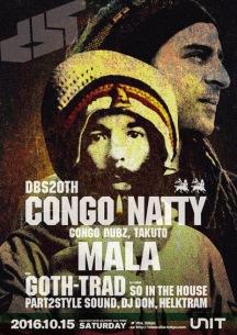 まさに日英低音文化修好20周年記念! コンゴ・ナッティとマーラが共演が〈DBS〉に登場