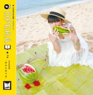 永原真夏、未発表曲付きZINEの第2号リリース! 前号は即完売