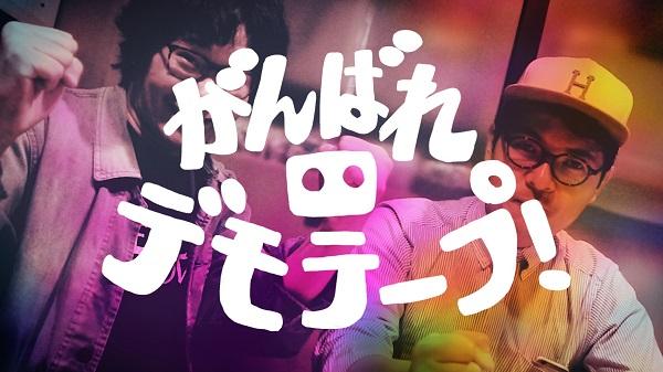 パーフェクトミュージック劔樹人&張江浩司があなたを待っている 「がんばれデモテープ」開始