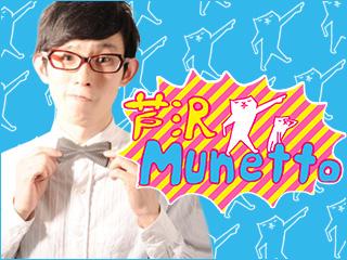 【リリース直前】忘れらんねえよ『俺よ届け』発売記念ニコ生「芦沢Munetto」特別篇放送決定